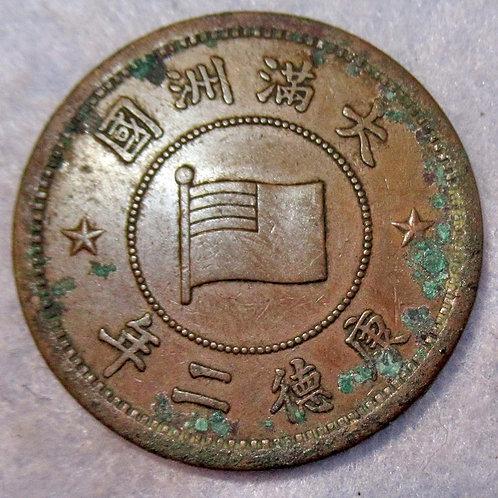 Manchukuo China Unrecognized Country Japanese puppet state Kangde Year 2, 1935