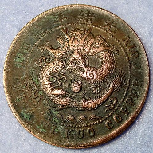 Dragon Copper 10 Cash 1906 Hunan Province Xiang 湘 乙字龍 Yi-Dragon, Qing Dynasty