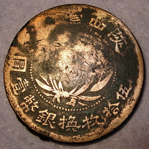 1928 Shaanxi Province (Shensi) Mint, Y# 436 Republic of China Two Cents 2 fen Th