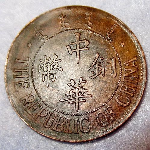 1924 Y# 311 Chahar Province Kalgan Mint, Republic of China, 10 Cash Mongolia