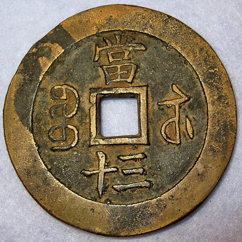 Hartill 22.916 Rare Denomination 30 cash Suzhou Mint Xian Feng Zhong Bao 1851-61