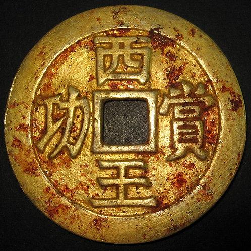 Gold Gilded Silver Xi Wang Shang Gong, Ming Rebellion Zhang Xian Zhong Daxi 1644