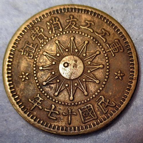 Rare China, Republic Shansi Taiyuan Arsenal Mint 5 Cent, Year 17, 1928 KM# tn3