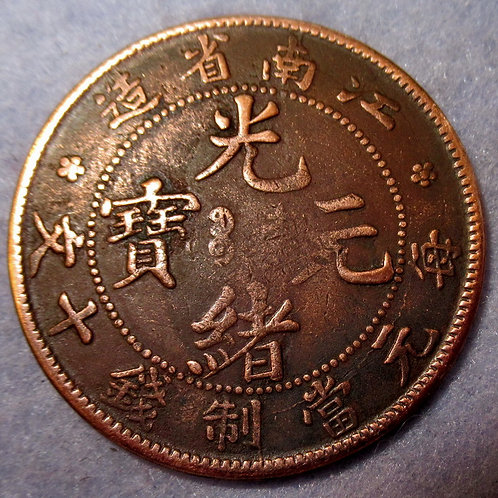 Error Mule Coin Jiangnan rev Kiangsoo Dragon Copper 10 cash China Emperor ANCIEN