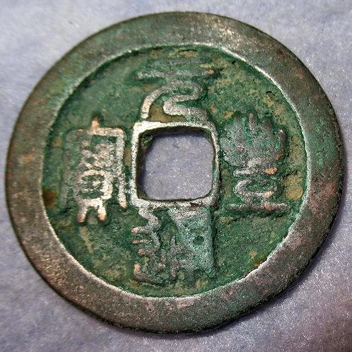 Hartill 16.224 Ancient China Yuan Feng TB Large 2 cash Seal Script AD 1078-85