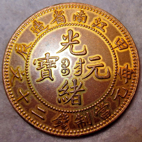 China Guang Xu, Dragon Copper Kiangnan 1904 20 cash Nanjing mint Jia Chen Year