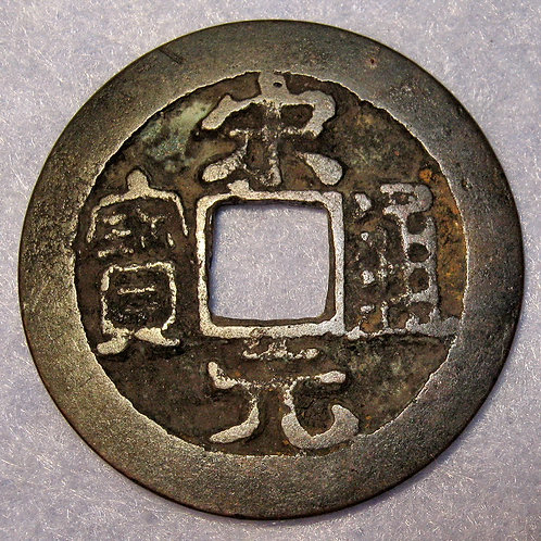 Hartill 16.1 Bronze Coin Song Yuan Tong Bao, Song Dynasty Money of Founding Song