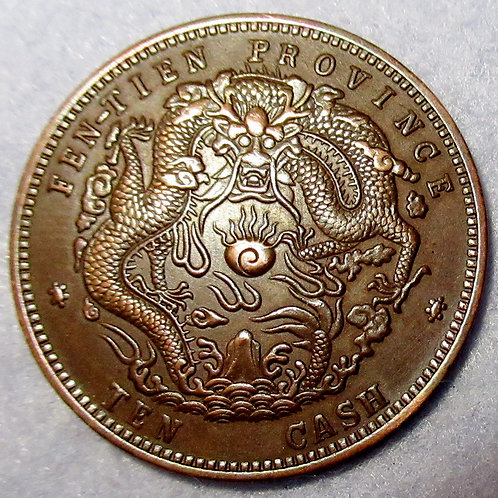 Rare Red Copper Fengtian Dragon Qing Dynasty FUNG-TIEN PROVINCE 10 CASH