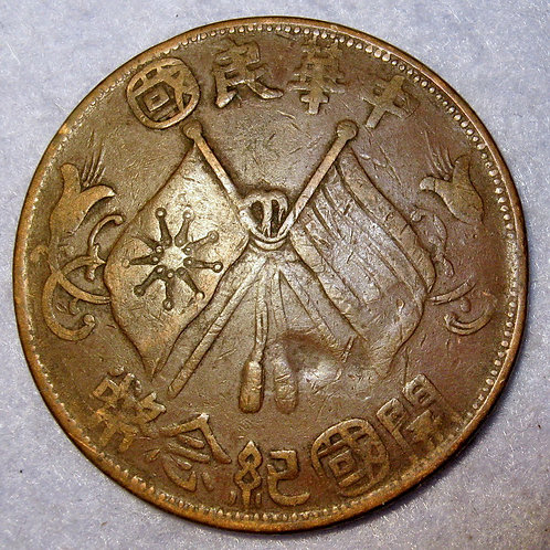 開國紀念幣1912 Republic of China, Memento Copper 10 Cash, Founding of the Republic  R
