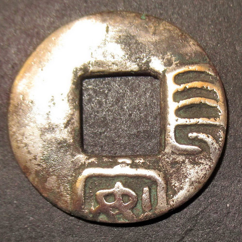 Silver Pattern Coin CHINA Qin Dynasty Chang An Lord of Chang'an 239 BC H#6.28
