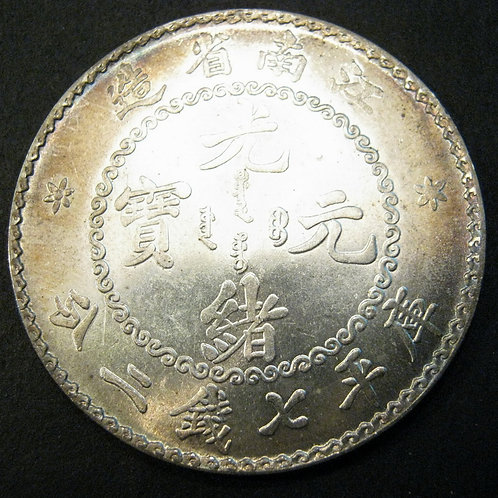 Edge >>> Silver Dragon Dollar 1897 Guangxu CHINA Old Kiangnan Province 7.2 Mace