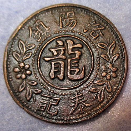 Chang Lin Token 常臨幣 Changzhou Temporary Token Dragon 龍 Ten Cents