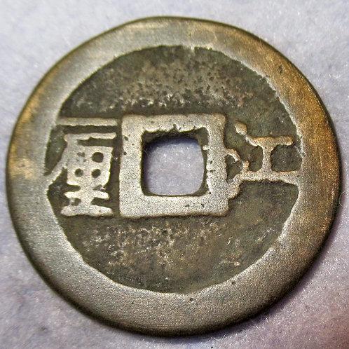 Hartill 22.59 Shun Zhi Tong Bao Jiang-Yi Li 1 thousandth part of tael silver Jia