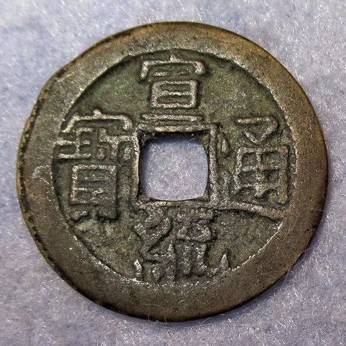 Xuan Tong Tong Bao The last Emperor PUYI 1909 Bao Quan BeijingBoard Revenue Min