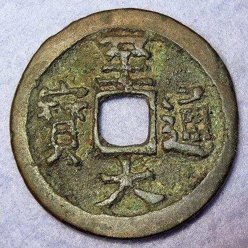 Yuan Mongol  Dynasty WU TSUNG, Qayisan Külüg S-1098 1 cash Zhi Da 1310AD
