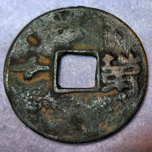 RARE Authentic ANCIENT CHINA Qin Dynasty Credit Money 255 BC Di Shi, Number ten