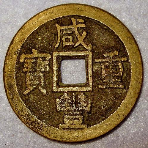 Hartill 22.691 South Branch Mint 10 Cash Xian Feng Zhong Bao Board of Revenue Mi
