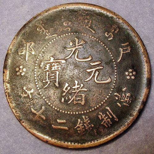 China Emperor Dragon Copper 20 Cash, 1903 Beijing Hu Poo Board of Revenue Mint