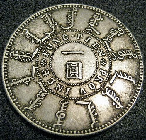 1898 Year 24 Silver Dragon Dollar Emperor Guangxu CHINA Fungtien 7.2 Mace