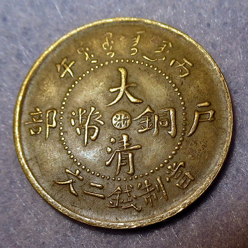Dragon Brass Two Cash 1906 AD Zhejiang Hangzhou Mint Guang Xu Emperor China