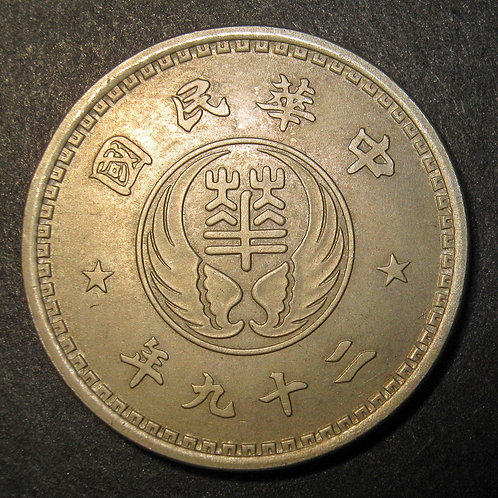 Y# 522 WWII Japanese puppet state 10 Cent Nickel Nanjing Reform Government China