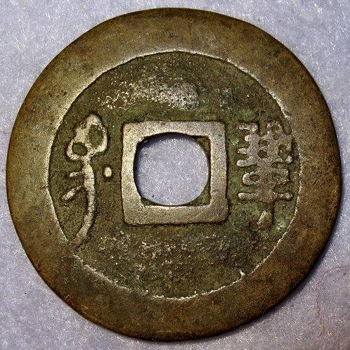 Hartill 22.101 Bao Gong, Gansu Province Gong Chang Mint Kang Xi Tong Bao 1667-70