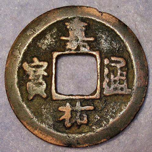 Hartill 16.153 Li Script 1056 Jia You Tong Bao Northern Song Dynasty Bronze Cash