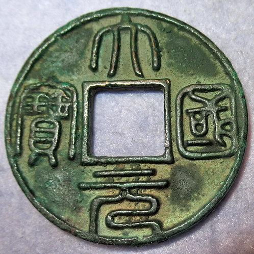 Da Yuan Guo Bao, rev Zhi Da, Yuan (Mongolian) Dynasty Large 10 cash Seal Script