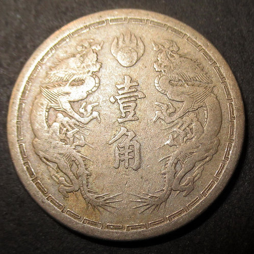 Manchoukuo - Unrecognized Country Japan puppet states Kangde Year 1 1934 10 Cent