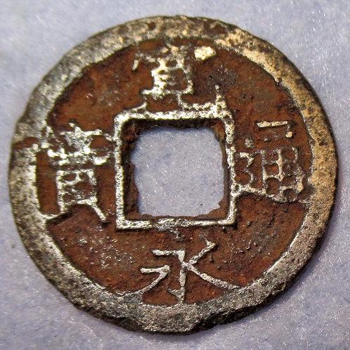Samurai Japan Ko-Kanei Tsuho Iron 1 Mon, Sen (Thousand), Ishinomaki, haisen 1768