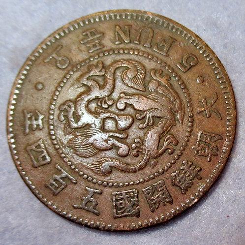 Great Korea Dragon Copper 5 Fun, Great Joseon founded 504 years 大朝鮮開國504年 1895