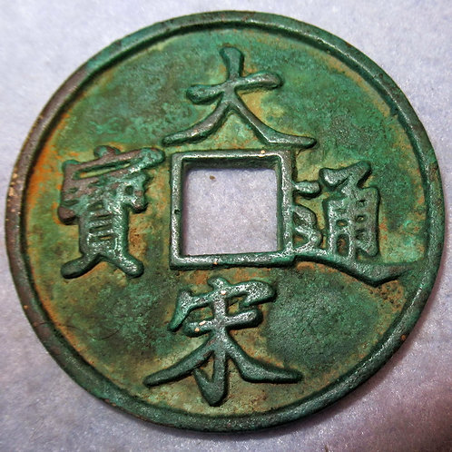 Southern Song Dynasty Da Song Tong Bao, Large 10 Cash 1225AD coinage great Song