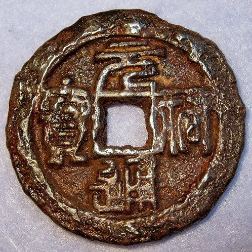 Hartill 16.272 Iron 2 cash Ancient China Yuan You Seal Script 1086 Song Dynasty