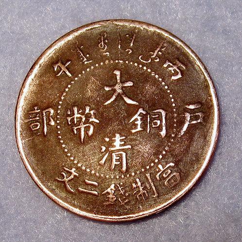 Dragon Copper 2 Cash 1906 Board of Revenue Central Mint Qing Emperor Guang Xu  Q