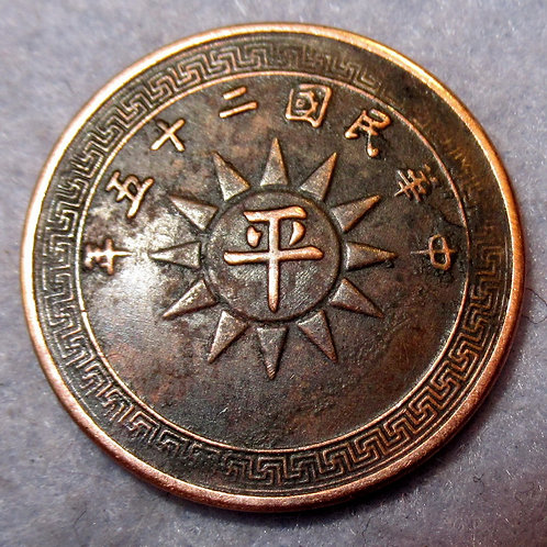 Pattern Coin Beijing 北平 mint Half Cent Year 25 (1936) twelve rays Sun Ancient Sp