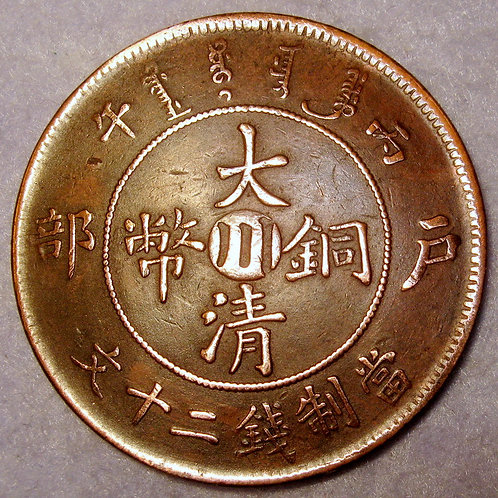 Dragon Copper Large 20 Cash 1909 AD Sichuan Mint Emperor Xuan Tong Szechuan