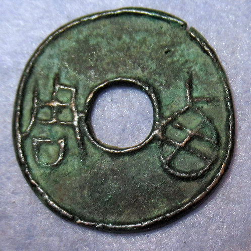 Hartill 6.14 ANCIENT CHINA Xi Zhou Zhou Dynasty 350 BC Western Zhou Round Coin