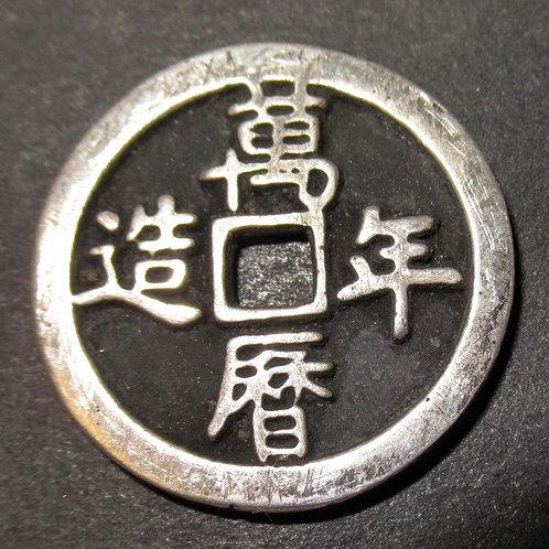 Rare Silver Coin Ming Wan Li Nian Zao 1 Qian, Ming Wanli Emperor 1572-1620 AD