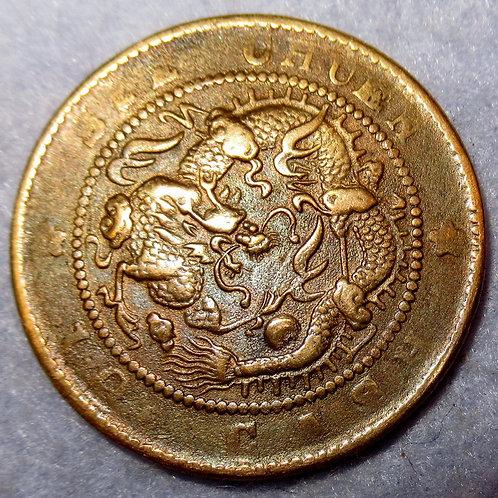 Emperor Guang Xu, Dragon Copper 10 Cash 1903 AD Sichuan Mint Szechuan China