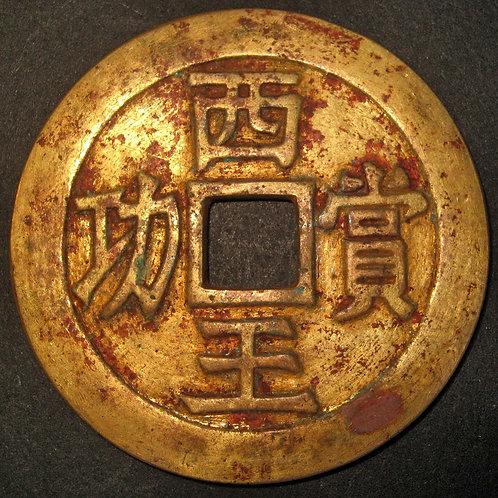 Gold Gilded Silver Xi Wang Shang Gong, Ming Rebellion Zhang Xian Zhong D