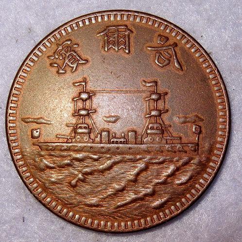 Harbin Warship 1 Fen Y19 (1930) Copper 1 Cent, China Republic of China  哈爾濱 Harb