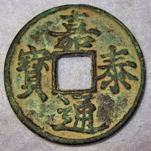 SOUTHERN SUNG DYNASTY Jia Tai Tong Bao 3 cash 1201-1204 AD RARE Authentic ANCIEN