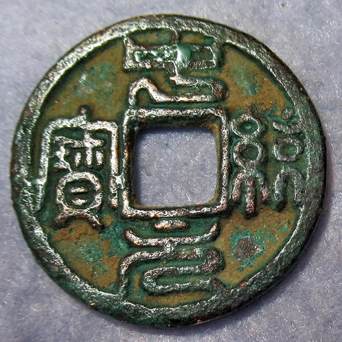 Khubilai Khan 1260-1264AD Zhong Tong Yuan Bao China Yuan Mongolian Dynasty