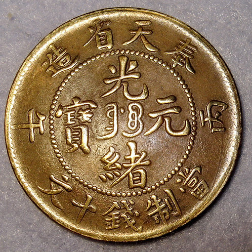 Rare China Fengtian Dragon Brass 1906 Qing Dynasty FUNG-TIEN PROVINCE TEN CASH