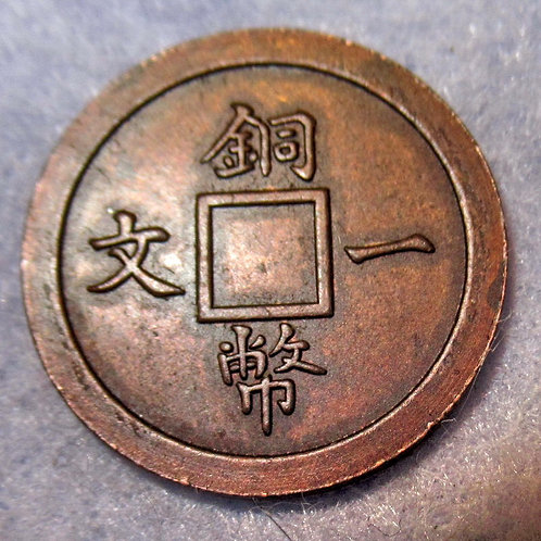 Guang Xu Tong Bao, Copper coin One Cash, Machine Milled Cash 1875-1908