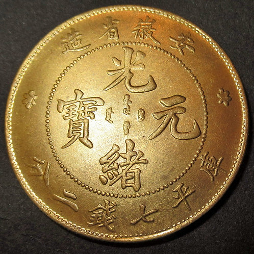 Copper Pattern Coin Dragon Dollar Anhwei Province 1897 Emperor Guangxu CHINA 7 M