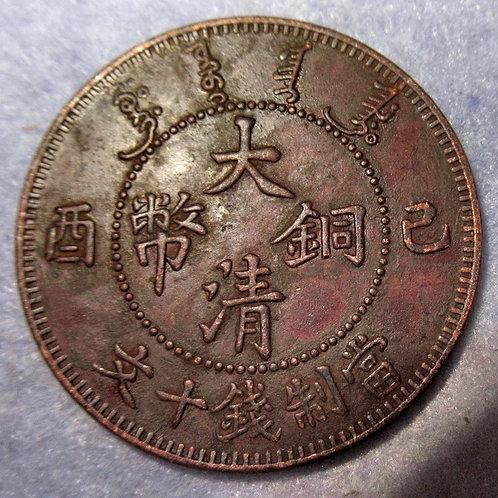 Dragon Copper 10 Cash 1909 Qing Emperor Xuan Tong Puyi Central Mint Ji You Year