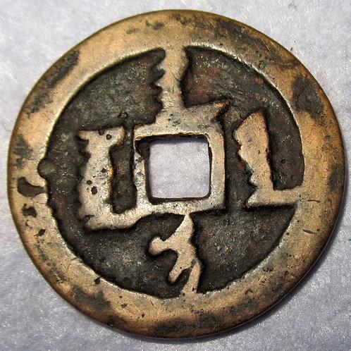Hartill 22.7 皇太極 Hong Taiji Khan of Later Jin Dynasty Abka-i sure Tian Cong Ten