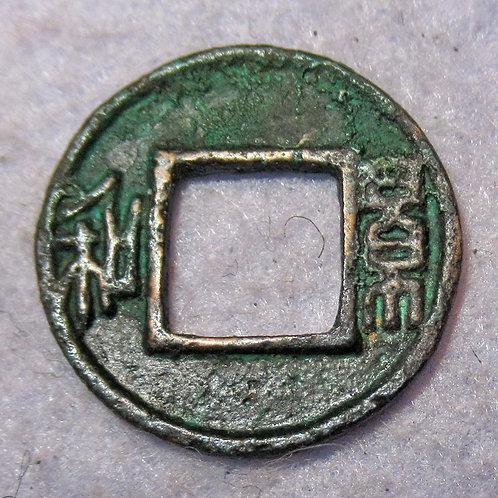 Hartill 13.15 Southern Dynasty Liu Song Jing He, 465 AD. Small 2 Zhu Coin