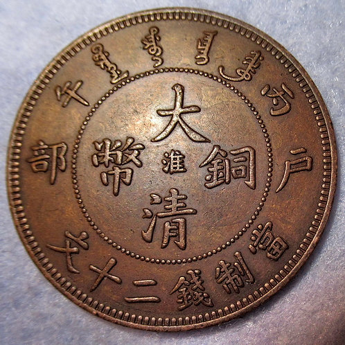 Qingjiang Province 淮 mint Qing Dynasty Emperor Dragon Copper 20 Cash 1906 Qing D